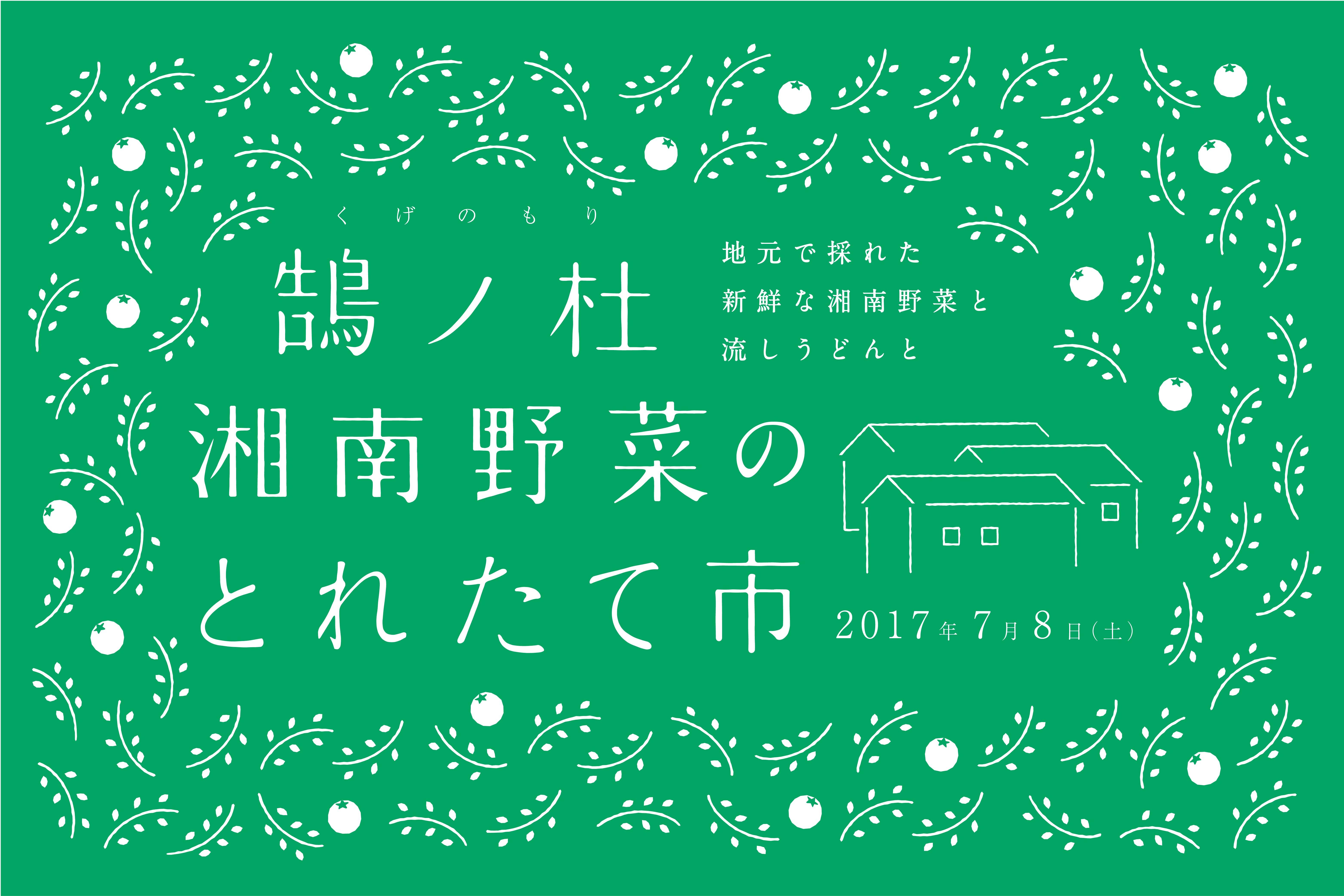 7/8(土) 『鵠ノ杜とれたて市』開催!