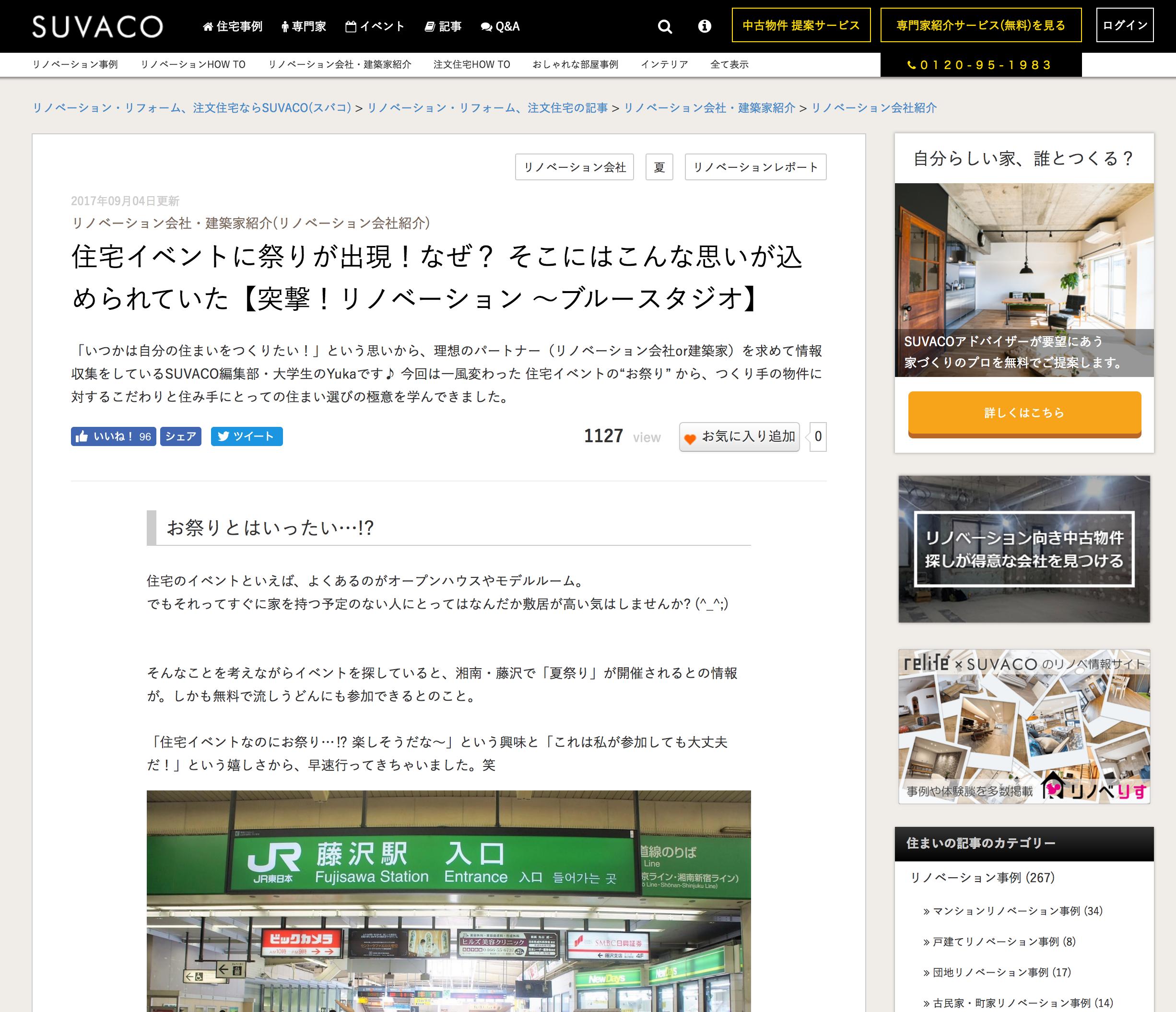 《掲載》ウェブメディア『SUVACO』に掲載されました