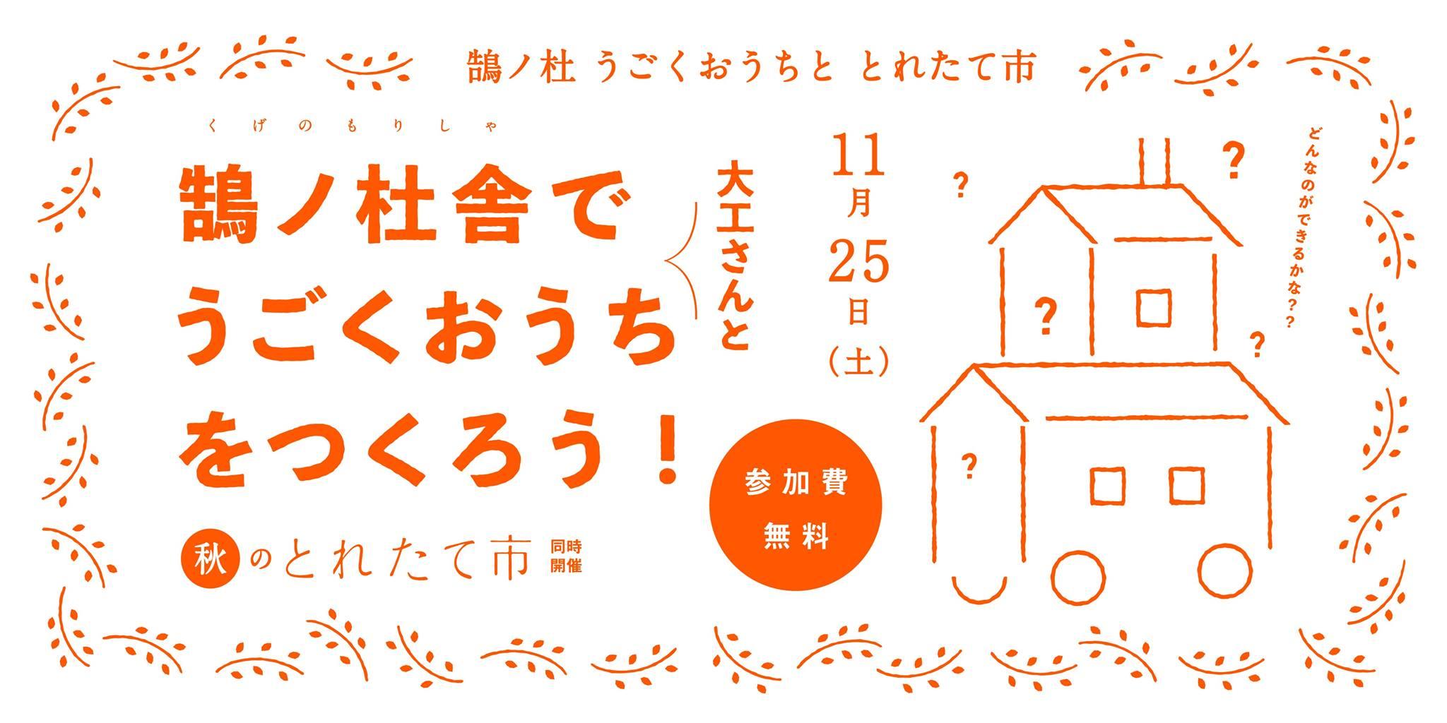 11/25(土) 『鵠ノ杜 うごくおうちと とれたて市』開催!
